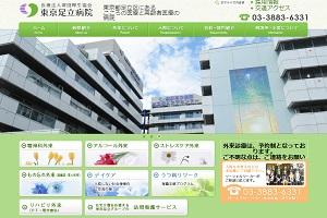 厚生協会 東京足立病院