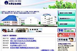 昭愛会 水野記念病院