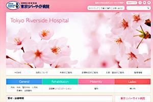 正志会 東京リバーサイド病院