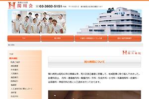 関川会 関川病院