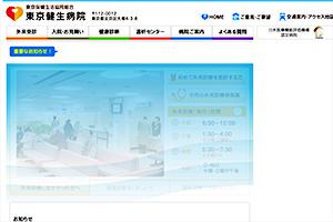 東京保健生活協同組合 東京健生病院