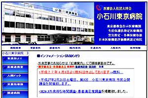 大坪会 小石川東京病院
