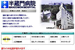 茂恵会 半蔵門病院