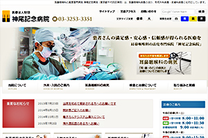 神尾記念病院