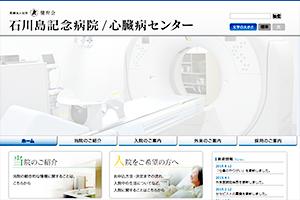 健育会 石川島記念病院