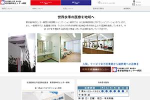 森山医会 東京脳神経センター病院