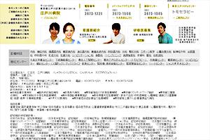 仁生社 江戸川病院