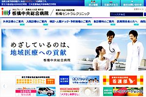 明芳会 板橋中央総合病院