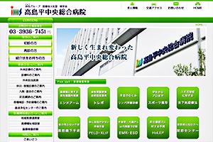 明芳会 高島平中央総合病院