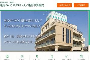 湘南会 亀有中央病院
