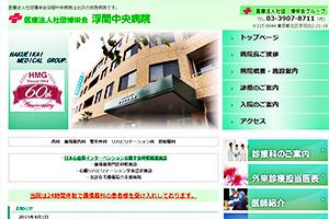 博栄会 浮間中央病院