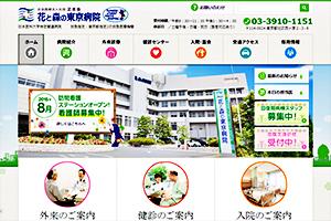 正志会 花と森の東京病院