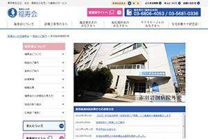 福寿会 赤羽岩渕病院