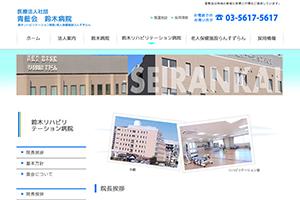 青藍会 鈴木リハビリテーション病院