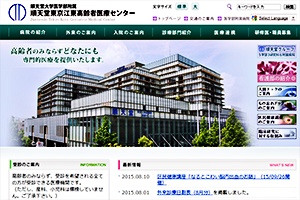 順天堂東京江東高齢者医療センター