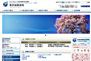 JCHO 東京城東病院