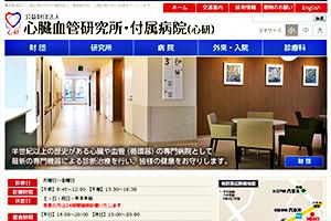 心臓血管研究所付属病院