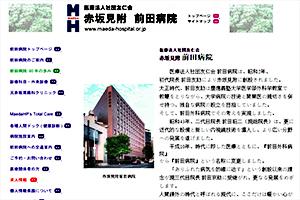 友仁会 赤坂見附前田病院