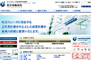 JCHO 東京高輪病院