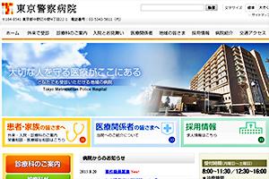 自警会 東京警察病院