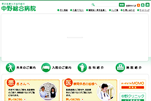 東京医療生活協同組合 新渡戸記念中野総合病院
