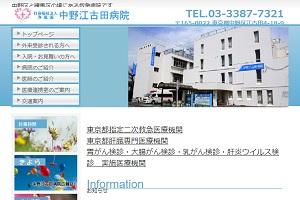 浄風園 中野江古田病院