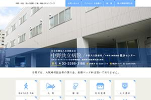 健友会 中野共立病院