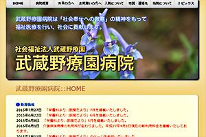 武蔵野療園 武蔵野療園病院