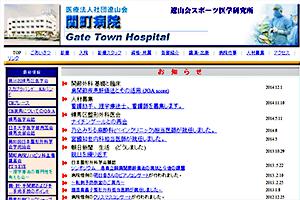 遼山会 関町病院