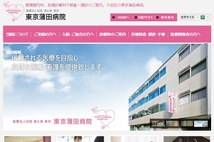 森と海東京 東京蒲田病院