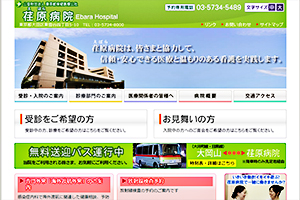 東京都保健医療公社 荏原病院