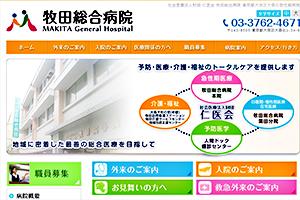 仁医会 牧田総合病院