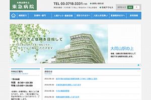 東京急行電鉄株式会社 東急病院