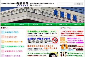 東京有隣会 有隣病院