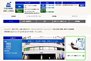 青泉会 下北沢病院