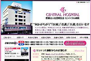明生会 セントラル病院