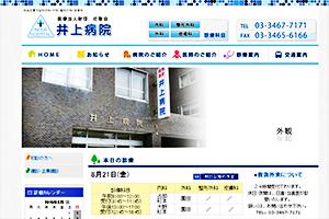 荘敬会 井上病院