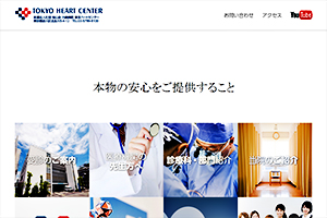冠心会 大崎病院 東京ハートセンター