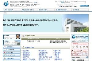 JCHO 東京山手メディカルセンター