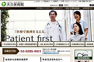 東京都保健医療公社 大久保病院