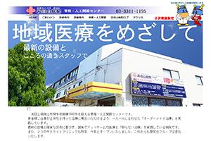 愛宝会 浜田山病院