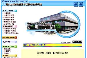 静山会 清川病院