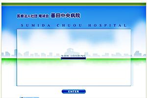 隆靖会 墨田中央病院