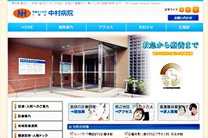 仁寿会 中村病院
