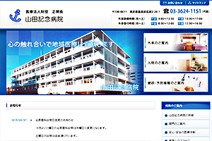 正明会 山田記念病院