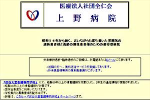 全仁会 上野病院