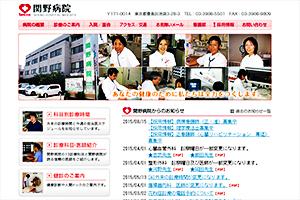 久福会 関野病院