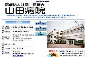 研精会 山田病院
