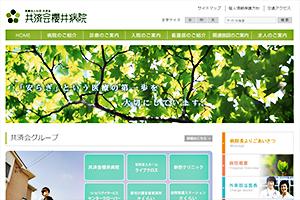 共済会 共済会櫻井病院