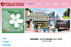 榊原記念病院